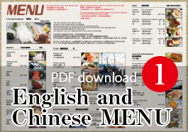 Translation English and Chinese MENU-1