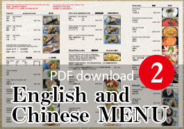 Translation English and Chinese MENU-2